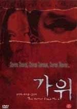 La locandina del film Nightmare - Il Ritorno