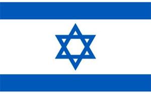La bandiera dello Stato d'Israele con l'esagramma al centro