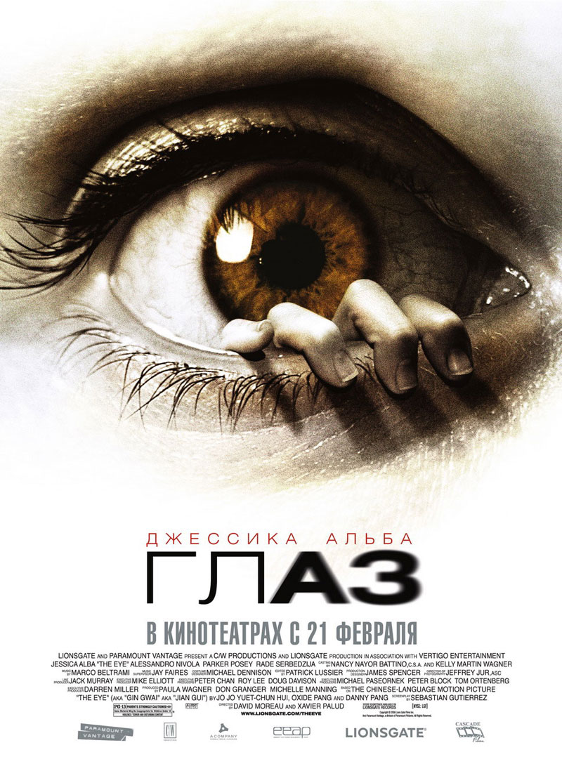 Locandina del film The Eye